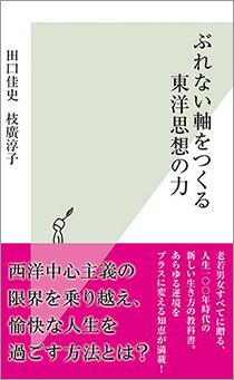 Burenai Jiku wo Tukuru Toyoshiso no Chikara